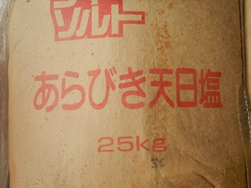 あらびき天日塩 25k